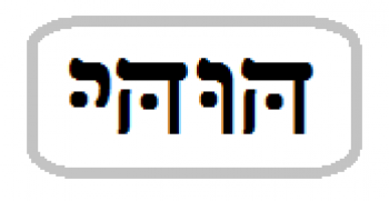 Tetragrammaton escrito ao contrário: Havohay.
